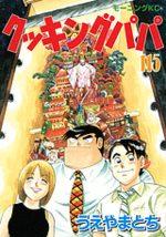 Cooking Papa 115 Manga