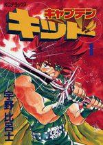 Captain Kid 1 Manga