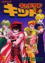 Captain Kid 3 Manga