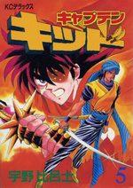 Captain Kid 5 Manga