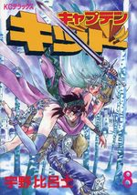 Captain Kid 8 Manga