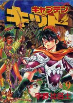Captain Kid 9 Manga