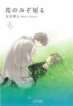 Seule la fleur sait 1 Manga