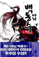 The Swordsman 4