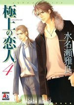 The Best Lover 4 Manga