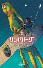 Sky wars 4 Manga