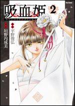 Vampire Princess 2 Manga
