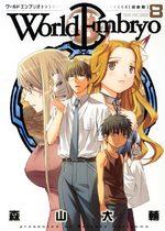 World Embryo 8 Manga