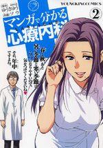 Wakaru Shinryo Naika 2