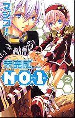 Mikansei No.1 2 Manga