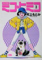 Miko Himiko 2 Manga