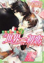 Sekaiichi Hatsukoi 5 Manga