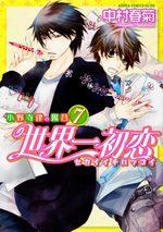 Sekaiichi Hatsukoi 7 Manga