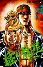 Takeki Ryusei 3 Manga