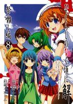 Higurashi no Naku Koro ni Kai Matsuribayashi-hen 8 Manga