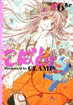 Kobato 6 Manga