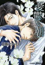Blue Morning 3 Manga