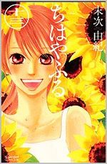 Chihayafuru 13 Manga