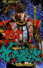 Keiji 8 Manga