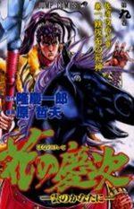 Keiji 9 Manga