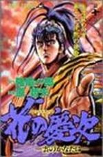 Keiji 10 Manga