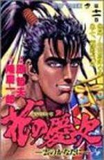 Keiji 11 Manga