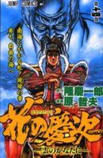 Keiji 14 Manga