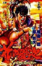 Keiji 15 Manga