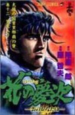 Keiji 16 Manga
