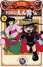 couverture, jaquette Dororon Enmakun Nagai Gô kaban 1