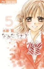 Namida Usagi - Un amour sans retour 5 Manga