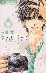Namida Usagi - Un amour sans retour 6 Manga