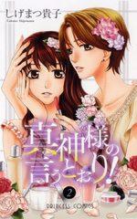 Dangereuse Attraction 2 Manga