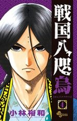 Sengoku Yatagarasu 4 Manga