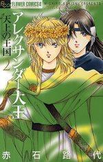 Alexander Daioh - Tenjou no Oukoku 2 Manga