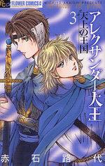 Alexander Daioh - Tenjou no Oukoku 3 Manga