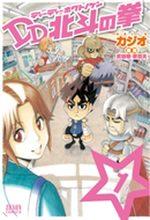 DD Hokuto no Ken 1 Manga