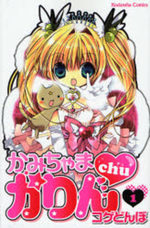 Kamichama Karin Chu 1 Manga