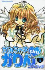 Kamichama Karin Chu 3 Manga