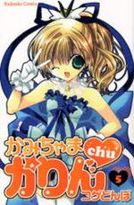 Kamichama Karin Chu 5 Manga