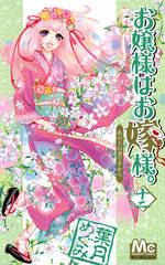 Mademoiselle se marie 12 Manga