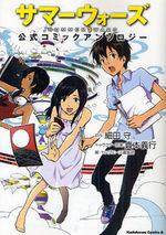 Summer Wars Anthologie 1 Manga
