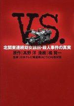 L'Affaire Sugaya l'histoire vraie d'un homme accusé à tort ! 1 Manga