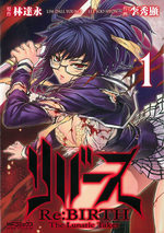 Re:Birth - The Lunatic Taker 1 Manga