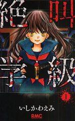 Scary Lessons 1 Manga