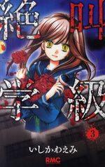 Scary Lessons 3 Manga