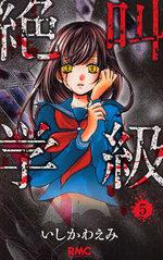 Scary Lessons 5 Manga
