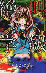Scary Lessons 8 Manga
