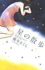 Hoshi no Sanpo 1 Manga