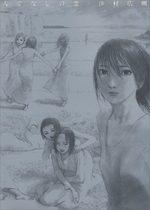 Hito de Nashi no Koi 1 Artbook